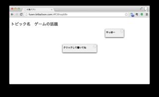 スクリーンショット 2014-03-01 3.13.54.png